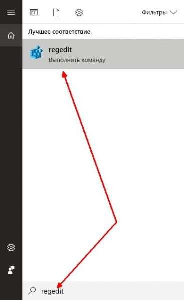 Как открыть «Редактор реестра» через меню «Пуск»