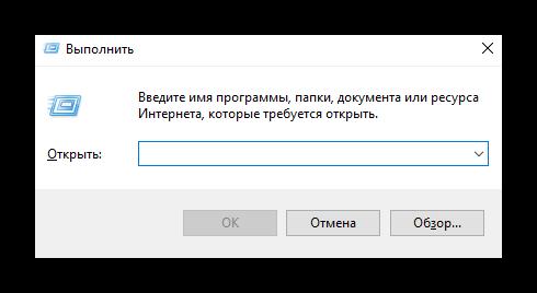 выполнить windows 10