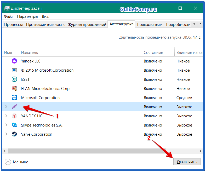 проверка яндекс браузера на вирусы