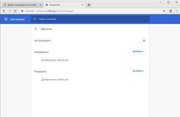 Настройки плагина открытия картинок в Google Chrome