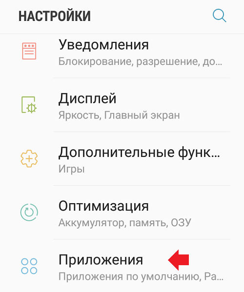 Как отключить наложения на Андроиде?