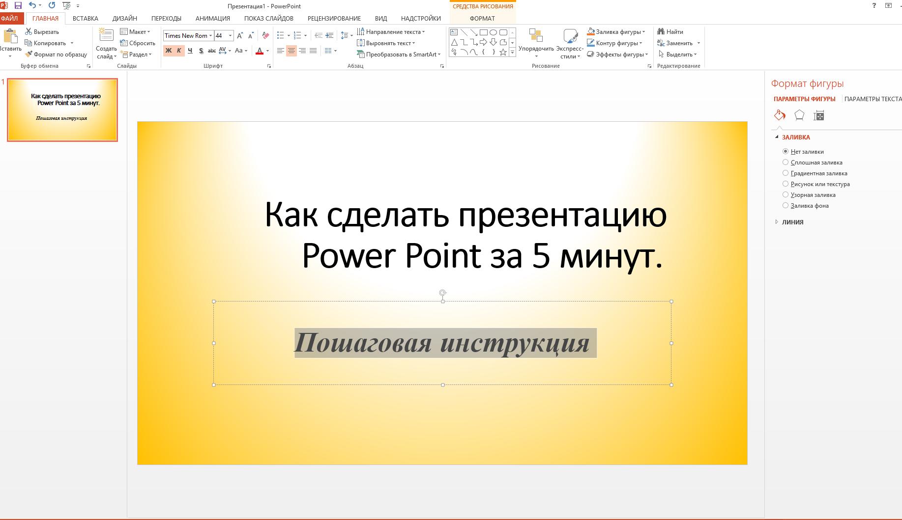 Как в презентации сделать надпись на картинке