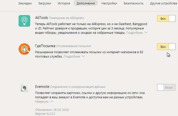 Выключение расширения Яндекс