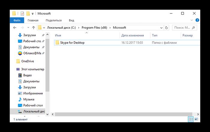 Удаление Skype из папки Microsoft