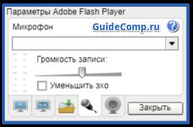 внести изменения в flash player в yandex browser