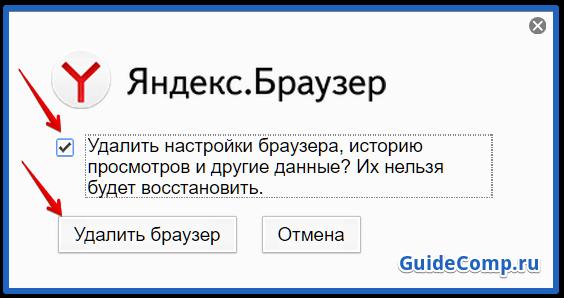 как удалить старый браузер яндекс