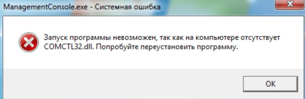 Ошибка Запуск программы невозможен, отсутствует comctl32.dll
