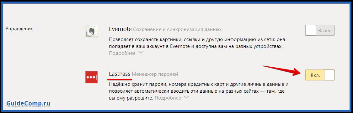 как удалить сохранившиеся пароли в яндекс браузере