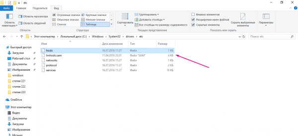 Переход к файлу hosts
