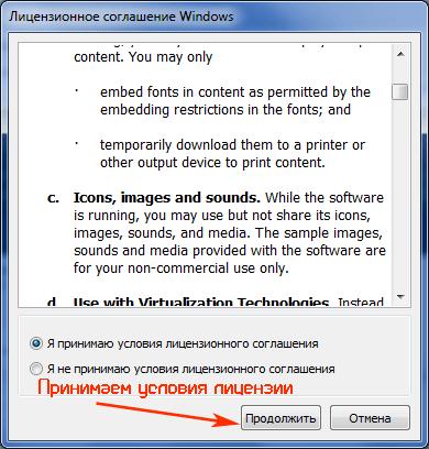 Условия лицензионного соглашения программы WinToFlash