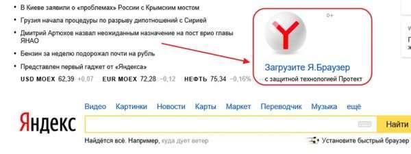 Главная страница браузера «Яндекс»