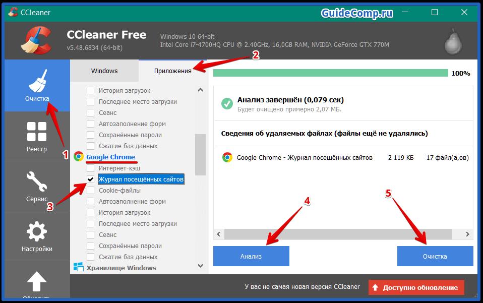 как удалить историю браузера яндекс с компьютера