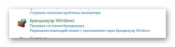 нажимаем на брандмауэр windows