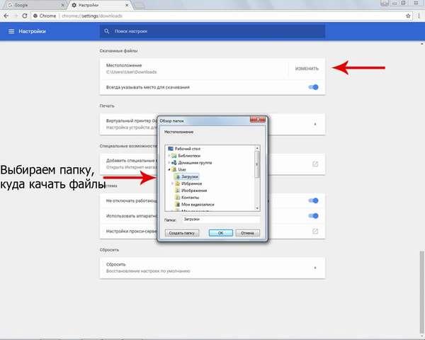 Смена папки загрузки файлов в Chrome