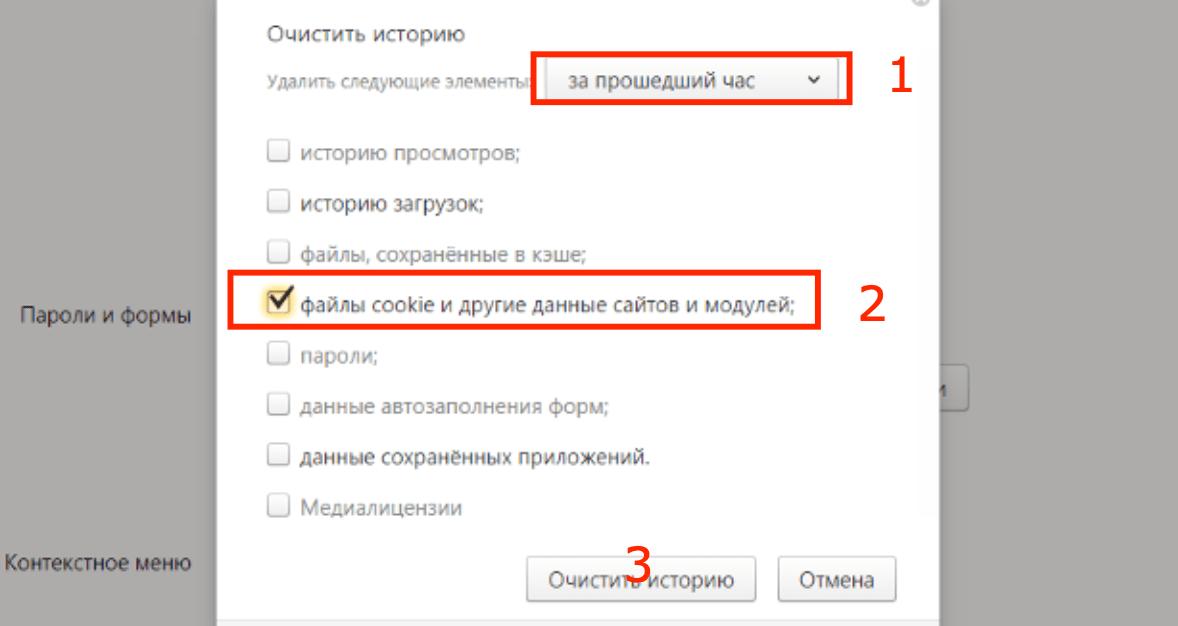 Очистка истории и cookies в Яндекс Браузере