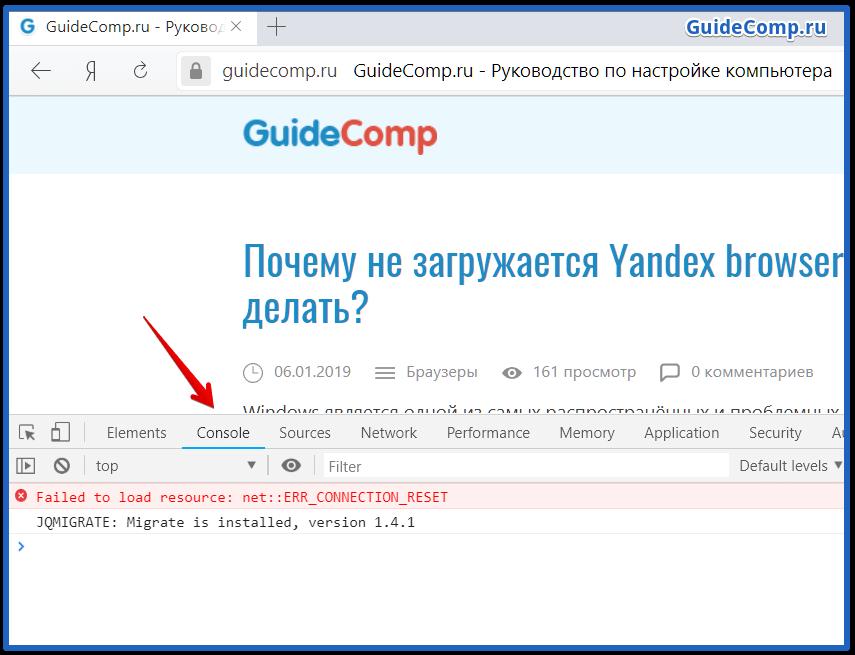 как открыть консоль разработчика в яндекс браузере