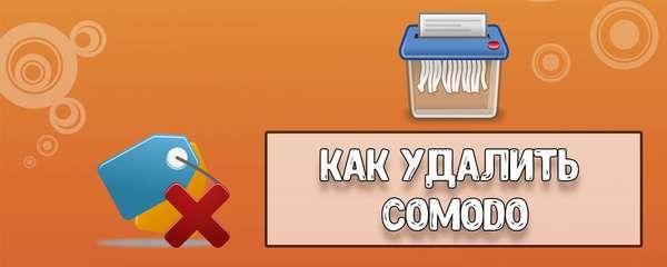 Как удалить Comodo