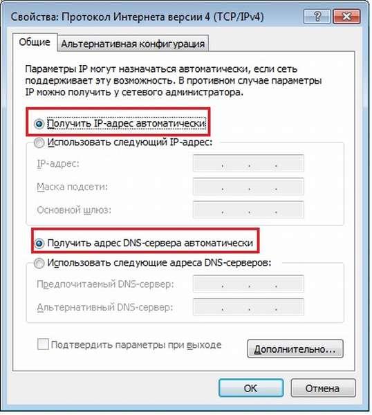 Окно «Свойства: Протокол Интернета версии 4 (TCP/IPv4)»