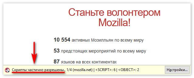 NoScript в рабочем состоянии