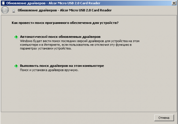 Инициализация ручной установки нерабочего драйвера в Windows