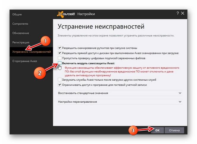 Отключаем модуль самозащиты Avast