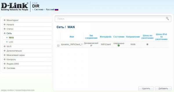 Статус работающего репитера Wi-Fi в DIR-651