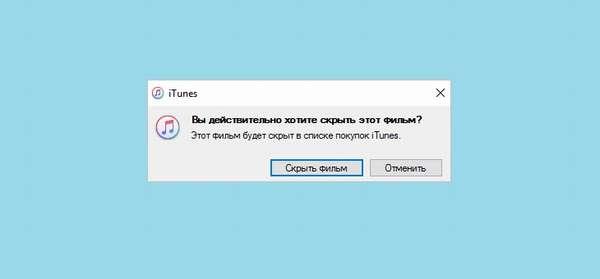 Подтверждение удаление фильмов из iTunes