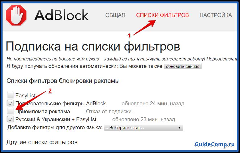 как поставить adblock на яндекс браузер