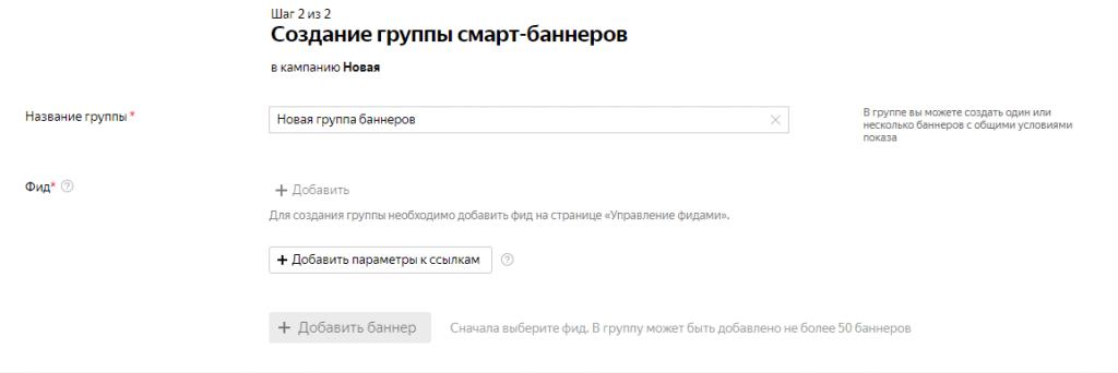 Смарт-баннеры Яндекс.Директа