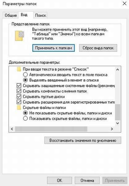 skritie-fail-papki