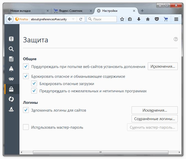 Настройки защиты в браузере Firefox