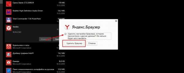 Как удалить настройки браузера