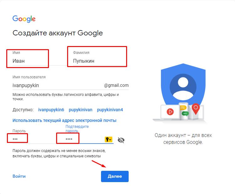 Как создать свою электронную почту на gmail?
