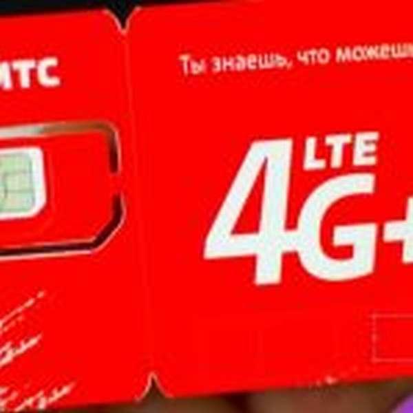 Как выглядит значок 4G на контейнере SIM от МТС