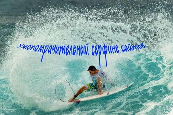 умопомрачительный серфинг