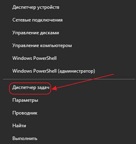 Пункт «Диспетчер задач» в развёрнутом меню клавиши «Пуск»