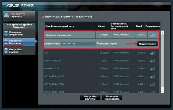 Окно настроек подключения к доступным сетям через веб-интерфейс роутера ASUS