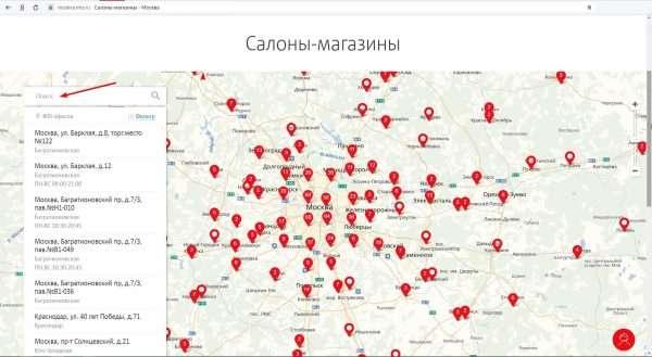 Карта салонов-магазинов МТС на официальном сайте компании