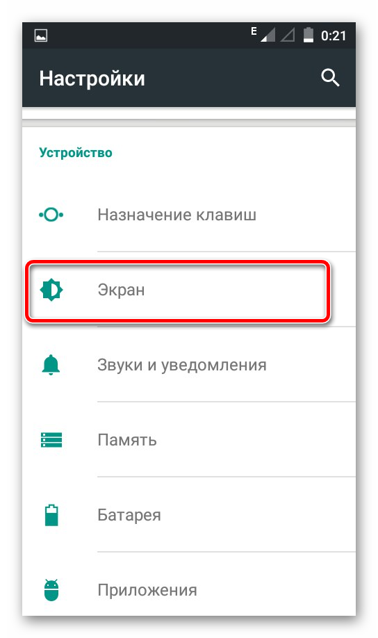 Экран Андроид
