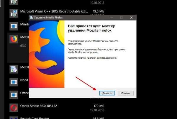 Мастер удаления Firefox