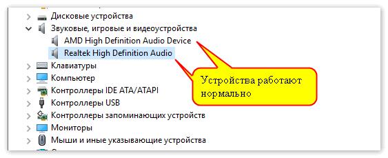 Проверка драйверов аудиоустройств