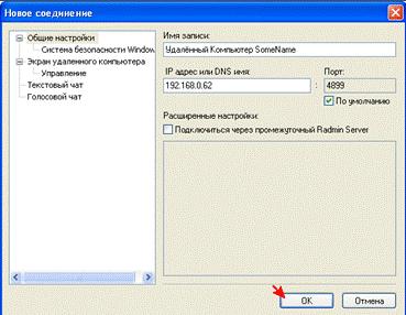 Настройка параметров хоста в Radmin-клиенте