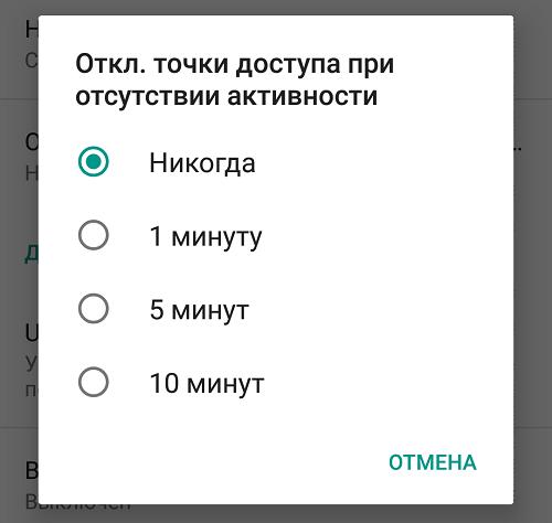 Как включить и настроить точку доступа на телефоне Android?