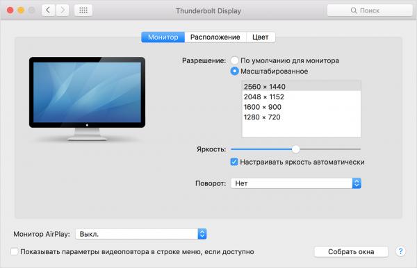 Панель управления мониторами в Mac Os