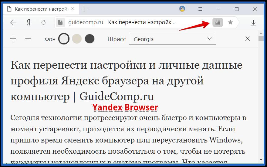 яндекс браузер и гугл хром сравнение