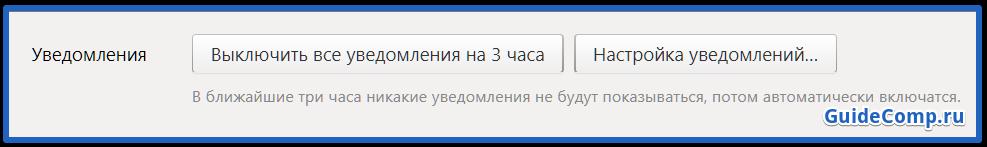 где находятся настройки yandex browser