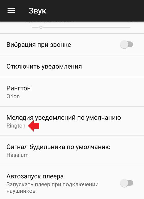 Как установить мелодию на СМС на Андроид-телефоне?