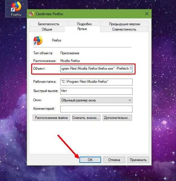 Как поместить Firefox в папку Prefetch