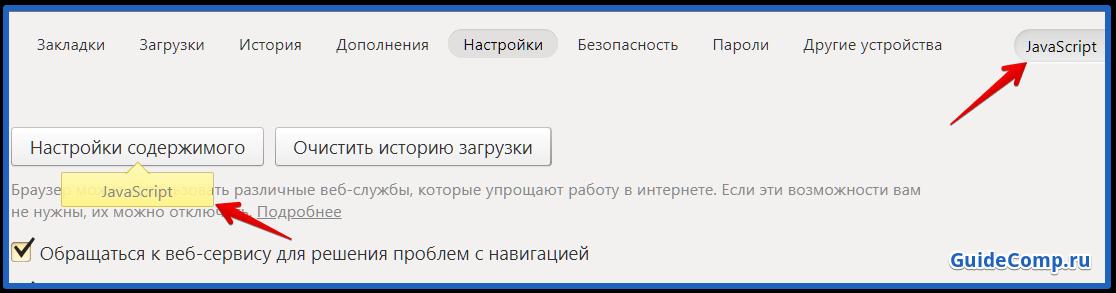 включить куки и javascript в яндекс браузере