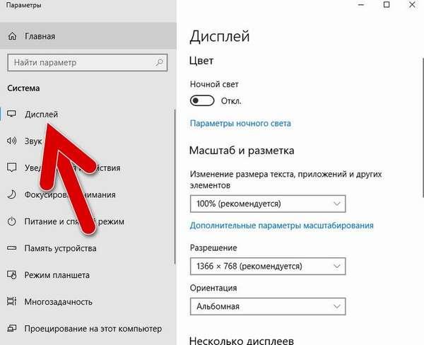раздел дисплей в параметрых экрана windows 10